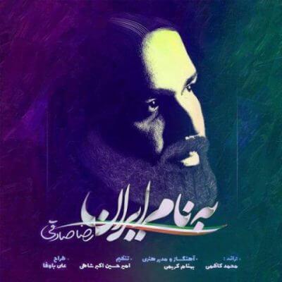 دانلود آهنگ رضا صادقی به نام ایران