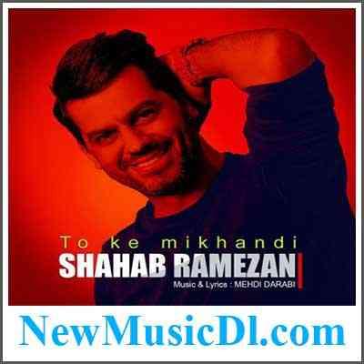 دانلود آهنگ تو که میخندی شهاب رمضان