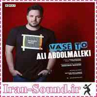 دانلود آهنگ واسه تو علی عبدالمالکی