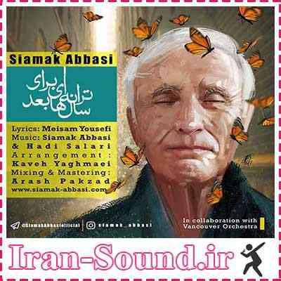 دانلود آهنگ ترانه ای برای سال ها بعد سیامک عباسی