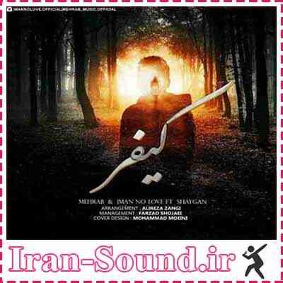 دانلود فول آلبوم سینا درخشنده