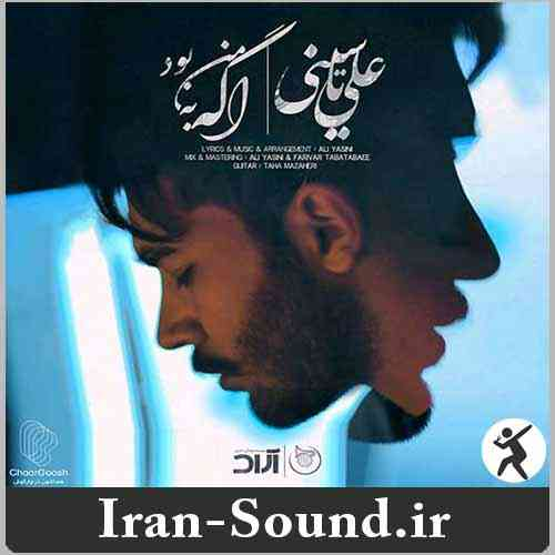 دانلود آهنگ رویای بی تکرار علی زند وکیلی به همراه متن آهنگ
