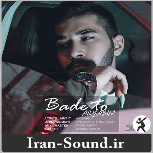 دانلود آهنگ بعد تو علی یاسینی به همراه متن آهنگ