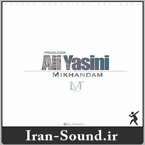 دانلود آهنگ یادت نره علی یاسینی به همراه متن آهنگ