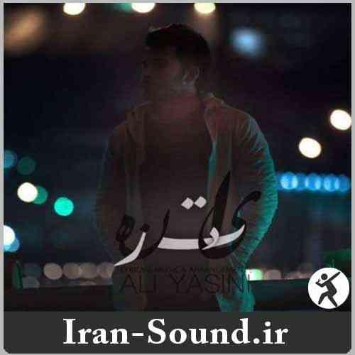 دانلود آهنگ میخندم علی یاسینی به همراه متن آهنگ