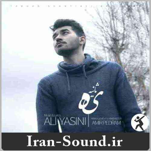 دانلود آهنگ یه ثانیه علی یاسینی به همراه متن آهنگ