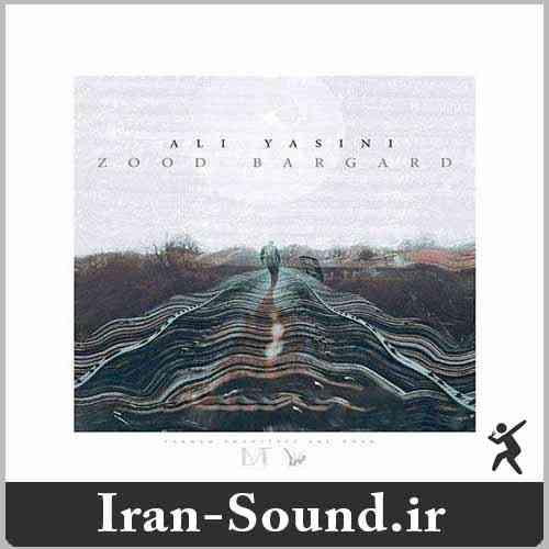 دانلود آهنگ زود برگرد علی یاسینی به همراه متن آهنگ