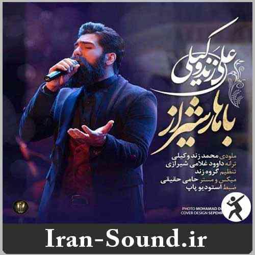 دانلود آهنگ باهار شیراز علی زند وکیلی به همراه متن آهنگ