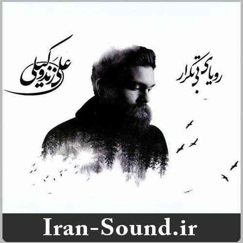 دانلود آهنگ جدایی علی زند وکیلی به همراه متن آهنگ