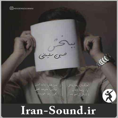 دانلود آهنگ ببخش حسین سلیمانی به همراه متن آهنگ