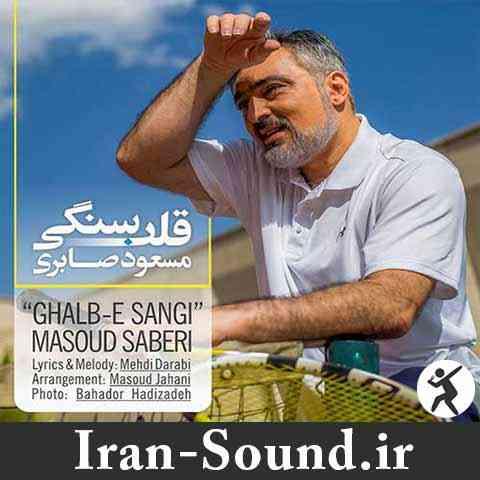 دانلود آهنگ قلب سنگی مسعود صابری به همراه متن آهنگ