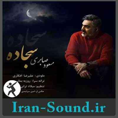 دانلود آهنگ نجوای چوپان علی زند وکیلی به همراه متن آهنگ