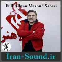 دانلود فول آلبوم مسعود صابری یکجا با لینک مستقیم(آپدیت همیشگی)