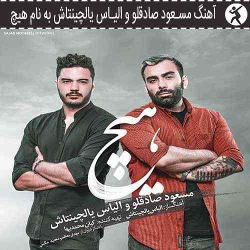 دانلود آهنگ هیچ مسعود صادقلو و الیاس یالچینتاش به همراه متن آهنگ