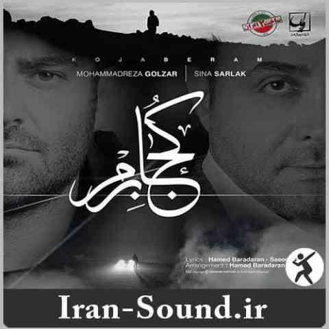 دانلود آهنگ کجا برم محمدرضا گلزار و سینا سرلک به همراه متن آهنگ