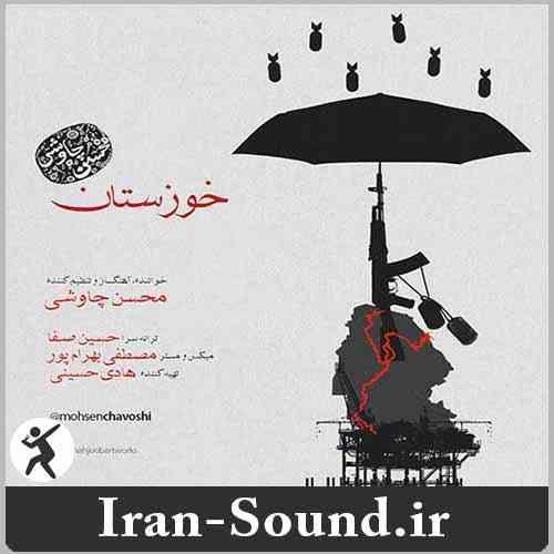 دانلود آهنگ خوزستان محسن چاوشی به همراه متن آهنگ