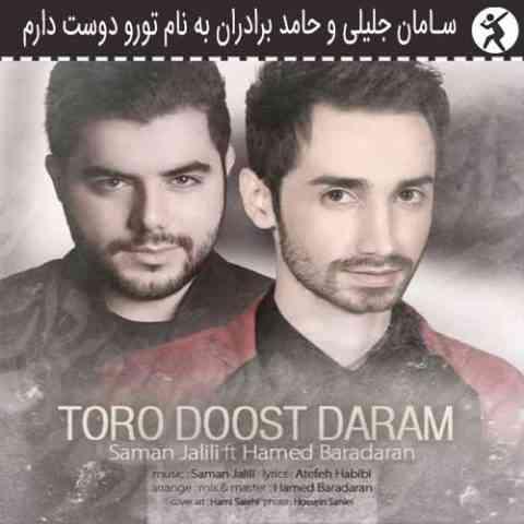 دانلود آهنگ تورو دوست دارم سامان جلیلی و حامد برادران به همراه متن آهنگ