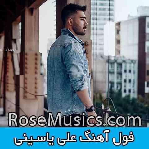 تمام آهنگ های علی یاسینی