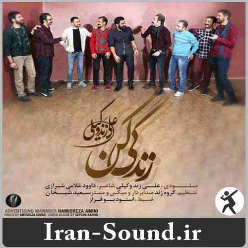 دانلود آهنگ زندگی کن علی زند وکیلی به همراه متن آهنگ