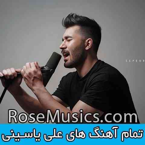 همه آهنگ های علی یاسینی