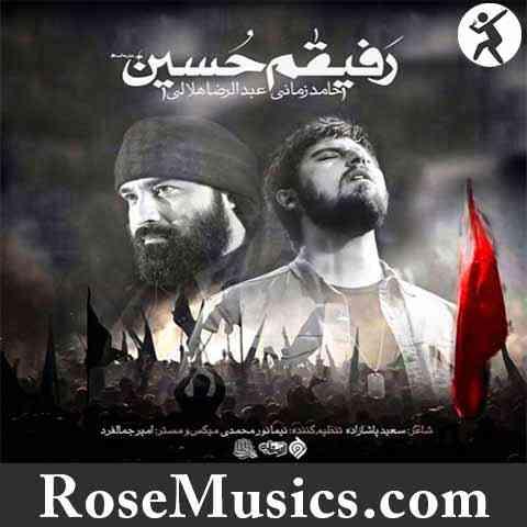 دانلود آهنگ رفیقم حسین حامد زمانی و عبدالرضا هلالی