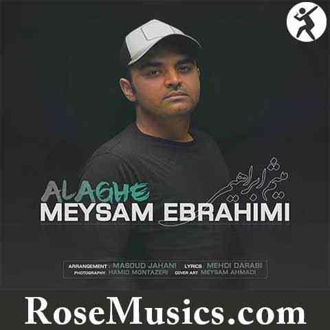دانلود آهنگ علاقه از میثم ابراهیمی
