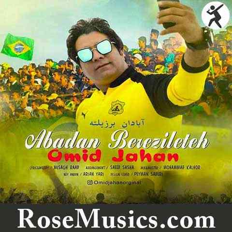 دانلود آهنگ آبادان برزیلته امید جهان