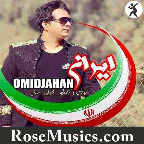 دانلود آهنگ ایران از امید جهان