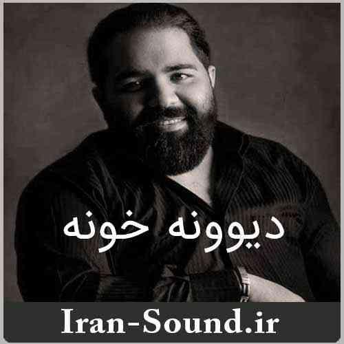 دانلود آهنگ دیوونه خونه رضا صادقی