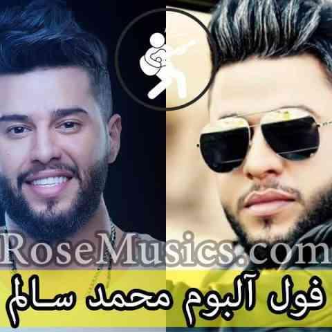 دانلود تمامی آهنگ های عربی محمد سالم(فول آلبوم+آهنگ های قدیمی و جدید)