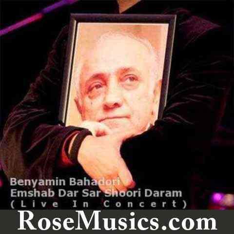 دانلود آهنگ امشب در دل شوری دارم از بنیامین بهادری