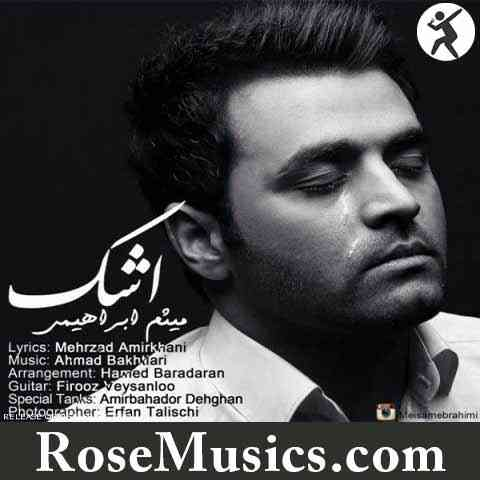 دانلود آهنگ خودتم میدونی از میثم ابراهیمی