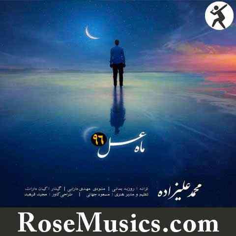 دانلود آهنگ محمد علیزاده ماه عسل