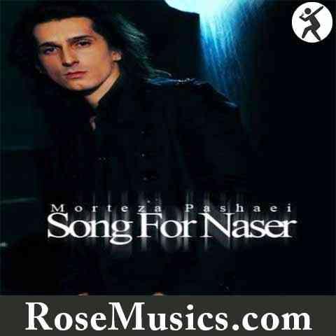 دانلود آهنگ برای ناصر از مرتضی پاشایی