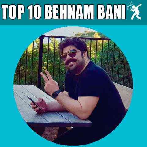 ۱۰ آهنگ برتر بهنام بانی (گلچین قدیمی و جدید-آپدیت ۹۷)