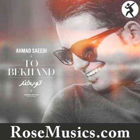 دانلود آهنگ احمد سعیدی تو بخند