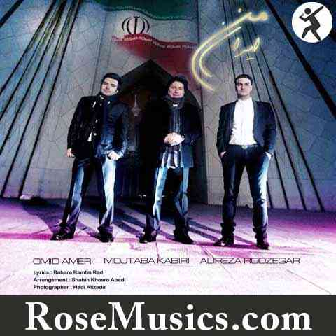 دانلود آهنگ ایران من از امید عامری، مجتبی کبیری و علیرضا روزگار