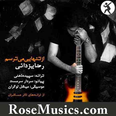 دانلود آهنگ از تنهایی میترسم از رضا یزدانی