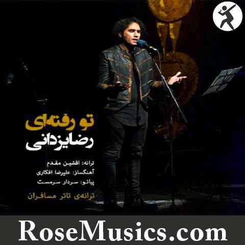 محسن چاوشی رقيب
