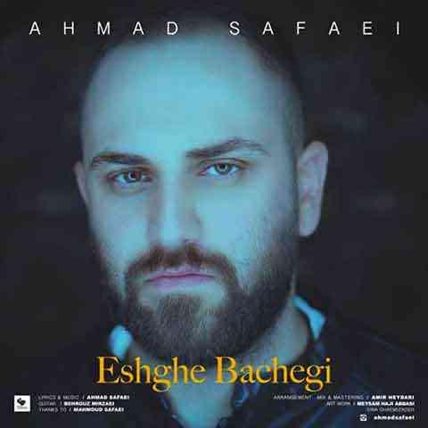 دانلود آهنگ عشق بچگی از احمد صفایی