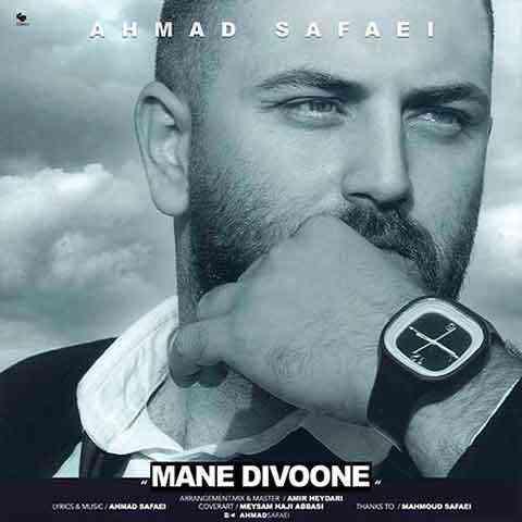 دانلود آهنگ منه دیوونه از احمد صفایی