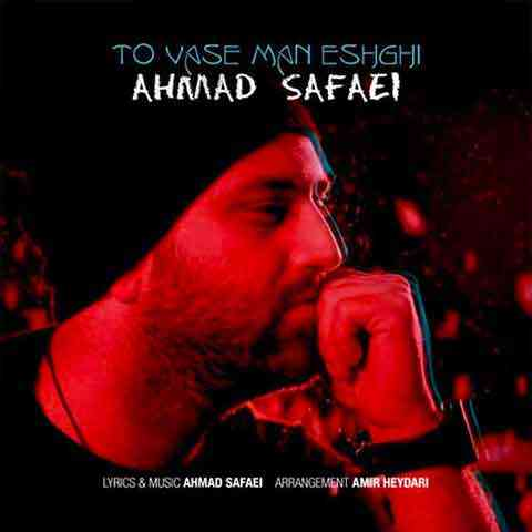 دانلود آهنگ تو واسه من عشقی از احمد صفایی