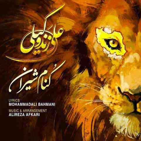 دانلود آهنگ جدید کنام شیران علی زند وکیلی