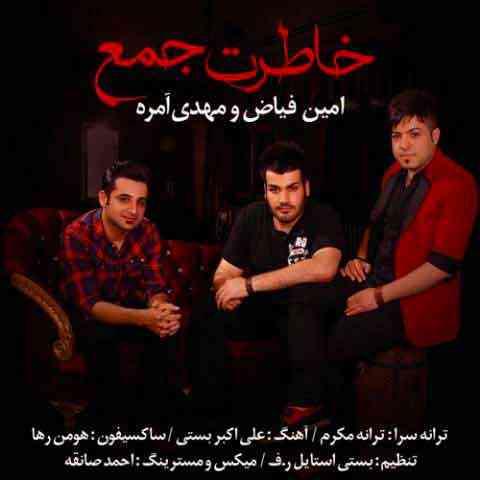 دانلود آهنگ هشتمین ستاره از امین فیاض