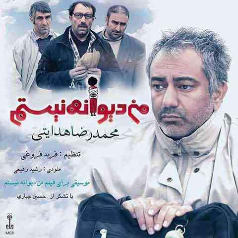 دانلود آهنگ من دیوانه نیستم محمدرضا هدایتی