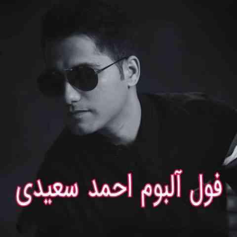دانلود فول آلبوم احمد سعيدی يکجا با لينک مستقيم و پخش آنلاين(آپدیت 97)