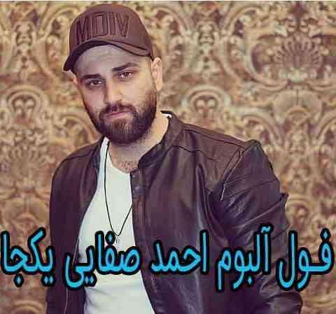 دانلود فول آلبوم احمد صفایی يکجا با لينک مستقيم و پخش آنلاين(آپدیت ۹۷)