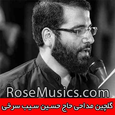 دانلود گلچین مداحی های حاج حسین سیب سرخی(مجموعه ی تمام سال ها)