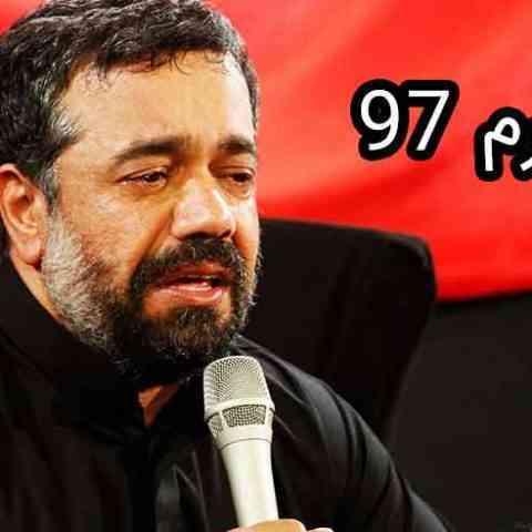 دانلود مداحی محمود کریمی محرم 97 (آپدیت جدید تمامی شب ها یکجا و تکی)