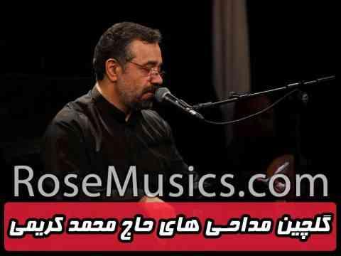 مداحی های حاج محمود کریمی